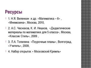 Ресурсы 1. Н.Я. Виленкин и др. «Математика – 6» , «Мнемозина», Москва, 2010,