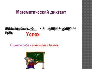 Математический диктант Оцените себя – максимум 5 баллов. 11/12 : 1 1/12 х)1;