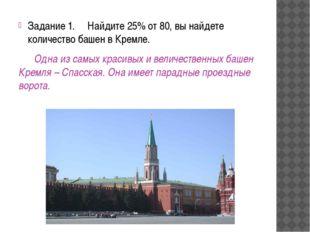 Задание 1. Найдите 25% от 80, вы найдете количество башен в Кремле. Одна из