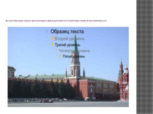 Три этажа башни заняты механизмом кремлевских курантов. Куранты расположены