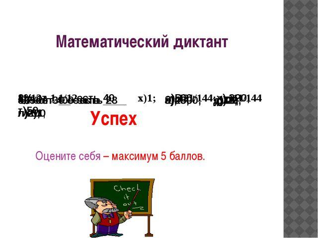 Математический диктант Оцените себя – максимум 5 баллов. 11/12 : 1 1/12 х)1;...