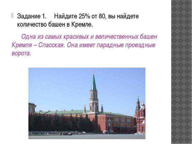 Задание 1. Найдите 25% от 80, вы найдете количество башен в Кремле. Одна из...