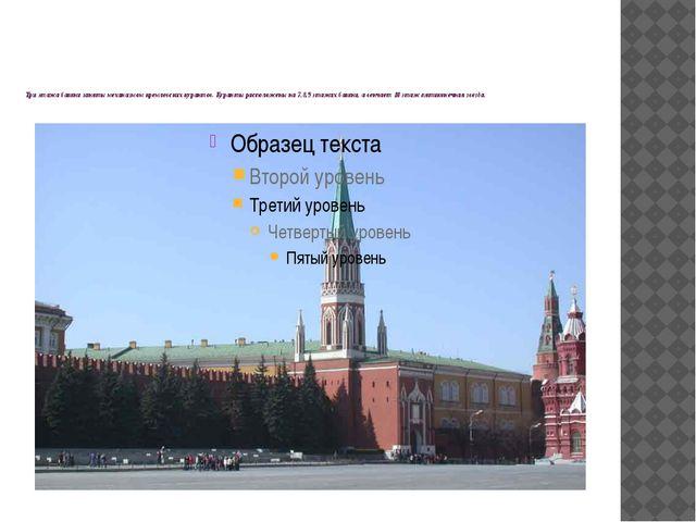 Три этажа башни заняты механизмом кремлевских курантов. Куранты расположены...