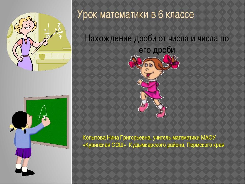 Урок математики в 6 классе Копытова Нина Григорьевна, учитель математики МАО...