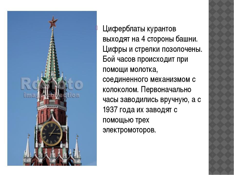 Циферблаты курантов выходят на 4 стороны башни. Цифры и стрелки позолочены....