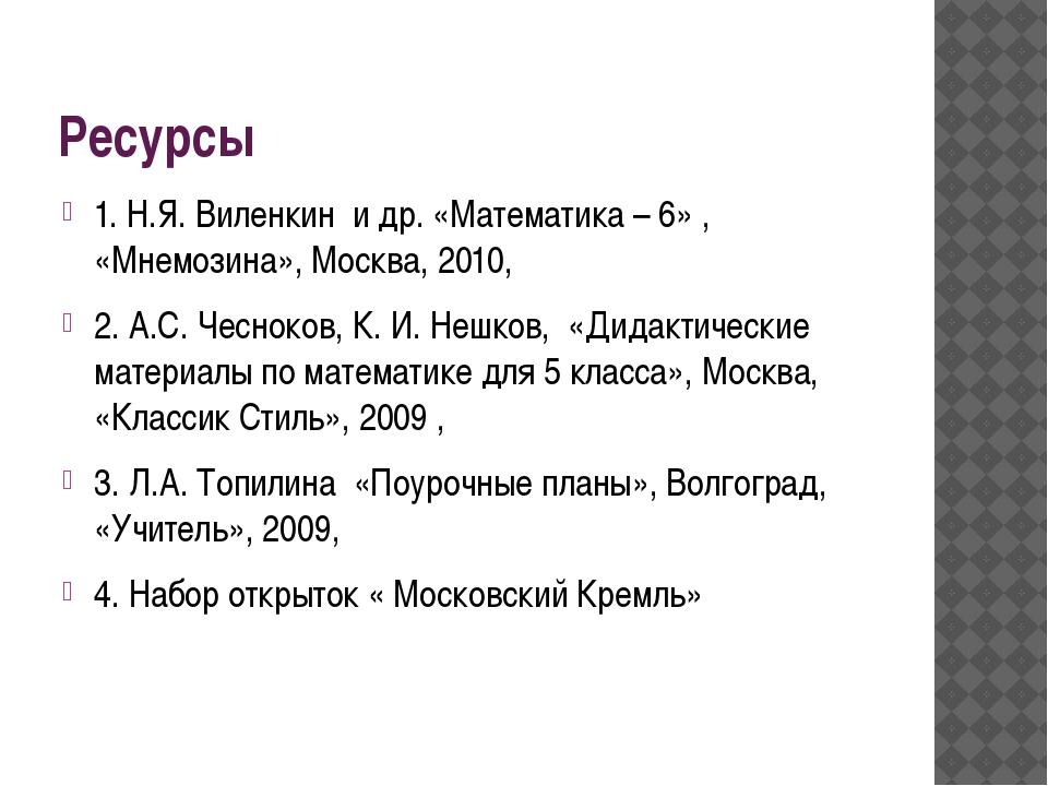 Ресурсы 1. Н.Я. Виленкин и др. «Математика – 6» , «Мнемозина», Москва, 2010,...