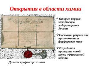Открытия в области химии Открыл первую химическую лабораторию в России Состав