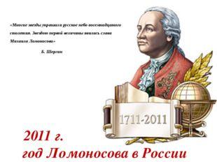 2011 г. год Ломоносова в России «Многие звезды украшали русское небо восемн