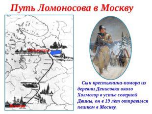 Путь Ломоносова в Москву Холмогоры Москва Сын крестьянина-помора из деревни Д