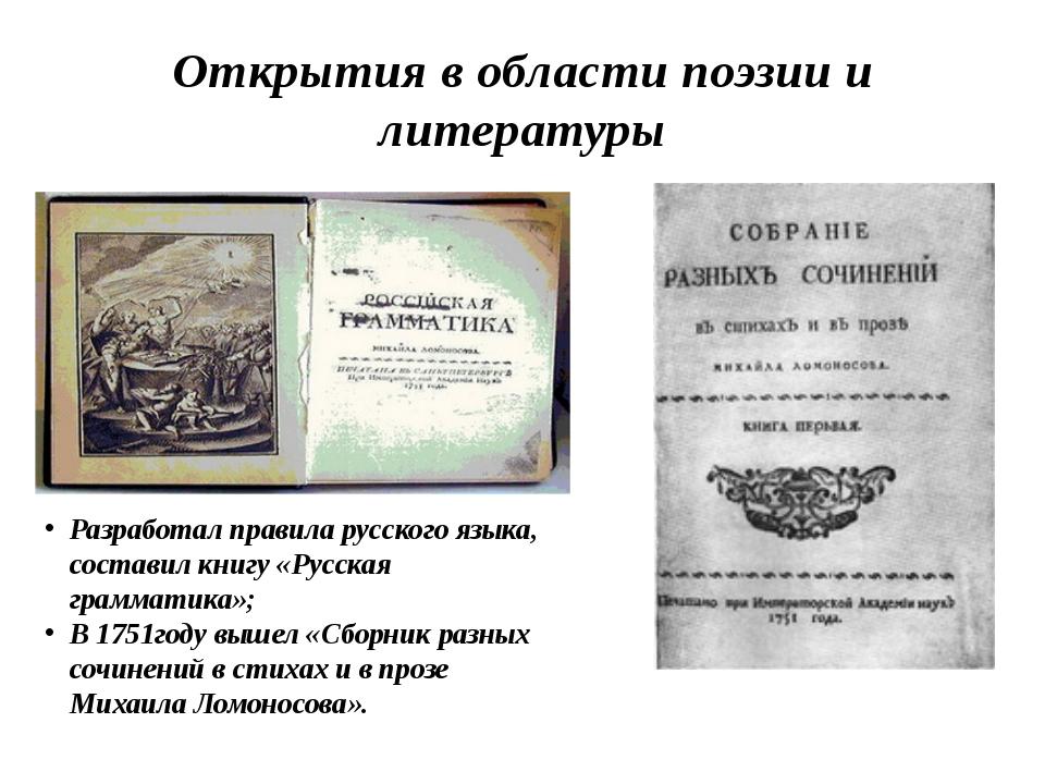 Открытия в области поэзии и литературы Разработал правила русского языка, сос...