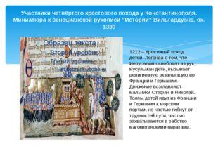 Участники четвёртого крестового похода у Константинополя. Миниатюра к венециа
