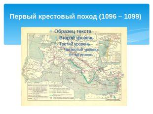 Первый крестовый поход (1096 – 1099)