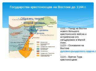 Государства крестоносцев на Востоке до 1144 г. 1101 – Поход на Восток нового