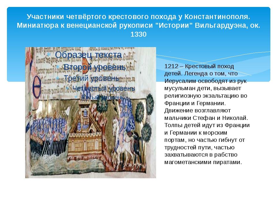 Участники четвёртого крестового похода у Константинополя. Миниатюра к венециа...