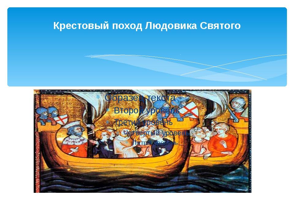 Крестовый поход Людовика Святого