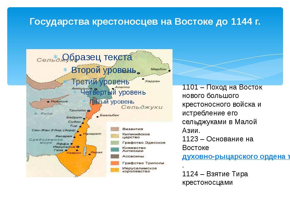 Государства крестоносцев на Востоке до 1144 г. 1101 – Поход на Восток нового...