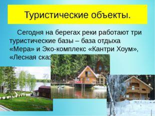 Туристические объекты. Сегодня на берегах реки работают три туристические ба
