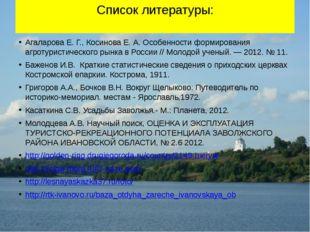 Список литературы: Агаларова Е. Г., Косинова Е. А. Особенности формирования а