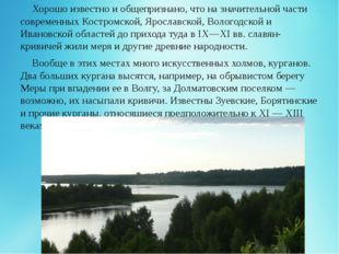Хорошо известно и общепризнано, что на значительной части современных Костр