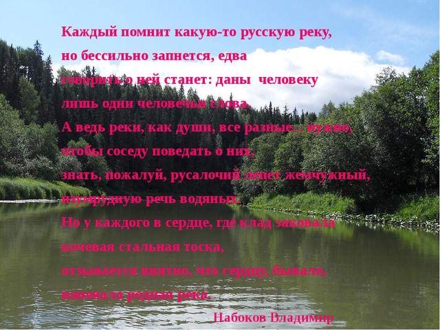 Каждый помнит какую-то русскую реку, но бессильно запнется, едва говорить о...