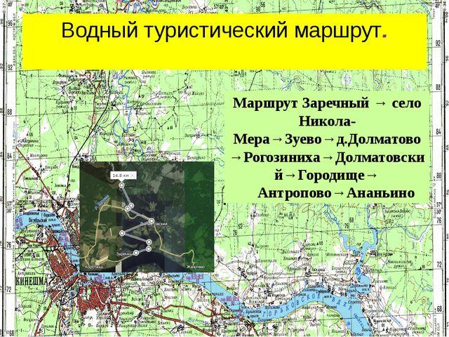 Водный туристический маршрут. . Маршрут Заречный → село Никола-Мера→Зуево→д.Д...