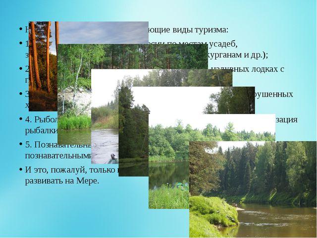 На реке можно развивать следующие виды туризма: 1. Исторический туризм (экск...