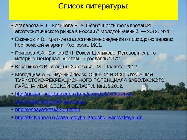 Список литературы: Агаларова Е. Г., Косинова Е. А. Особенности формирования а...