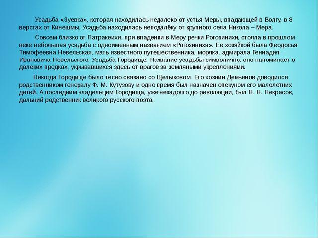 Усадьба «Зуевка», которая находилась недалеко от устья Меры, впадающей в...
