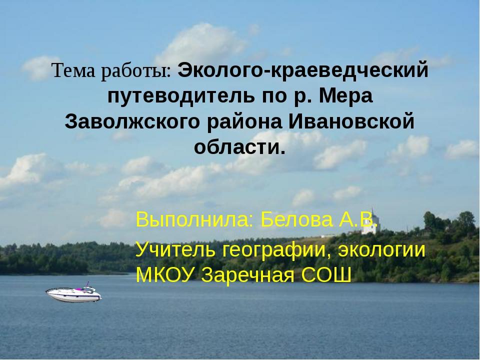 Тема работы: Эколого-краеведческий путеводитель по р. Мера Заволжского район...
