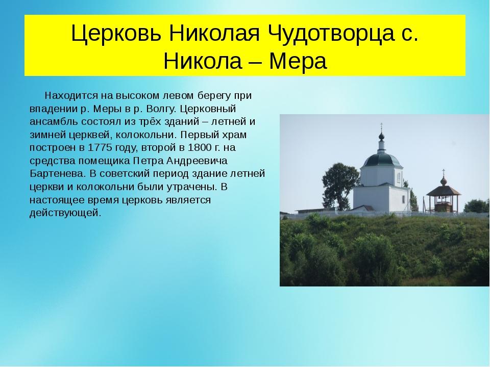 Церковь Николая Чудотворца с. Никола – Мера Находится на высоком левом берегу...