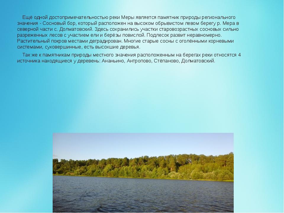 Ещё одной достопримечательностью реки Меры является памятник природы регион...