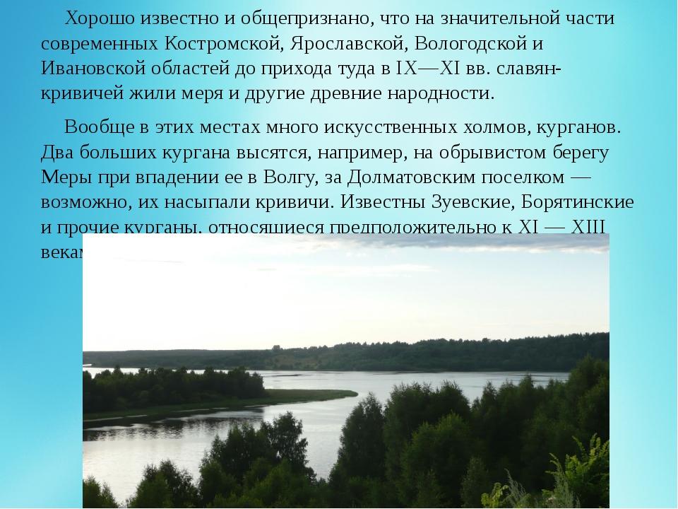 Хорошо известно и общепризнано, что на значительной части современных Костр...