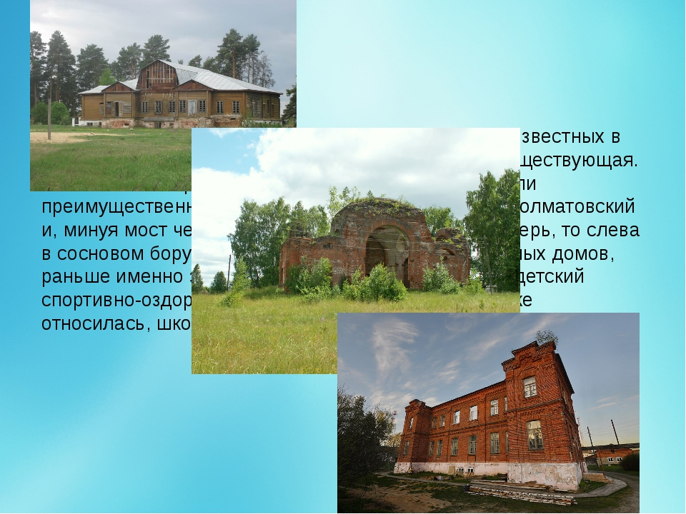 Усадьба Долматово. Здесь находилась фабрика известных в нашем крае фабрикан...