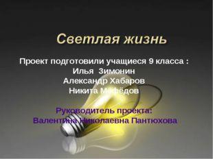 Проект подготовили учащиеся 9 класса : Илья Зимонин Александр Хабаров Никита