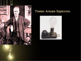 Томас Альва Эдиссон.