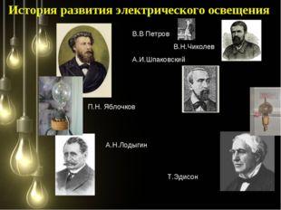 П.Н. Яблочков А.Н.Лодыгин История развития электрического освещения В.В Петро