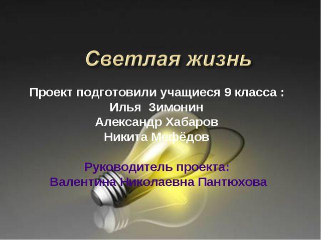 Проект подготовили учащиеся 9 класса : Илья Зимонин Александр Хабаров Никита...
