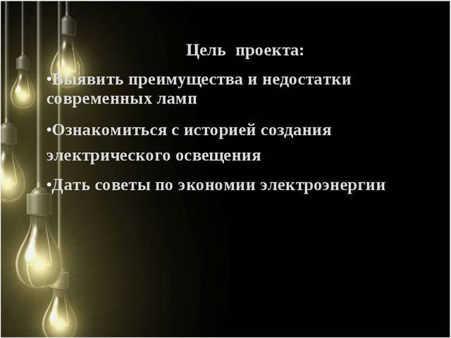 Цель проекта: Выявить преимущества и недостатки современных ламп Ознакомиться...