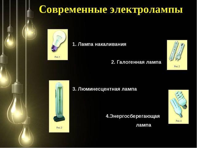Современные электролампы 1. Лампа накаливания 2. Галогенная лампа 3. Люминесц...