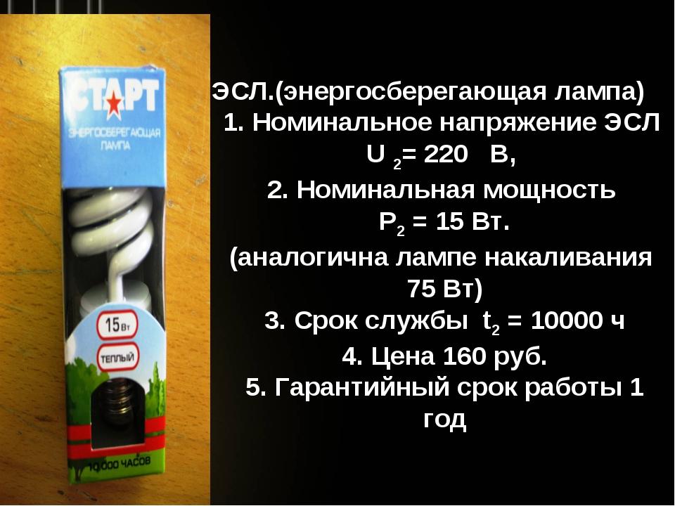 ЭСЛ.(энергосберегающая лампа) 1. Номинальное напряжение ЭСЛ U 2= 220 В, 2. Но...