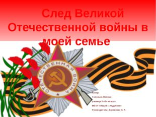 Автор: Солонько Полина ученица 3 «Б» класса МБОУ «Лицей г. Абдулино» Руковод