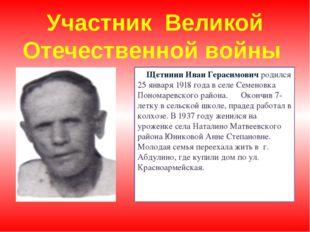 Щетинин Иван Герасимович родился 25 января 1918 года в селе Семеновка Понома