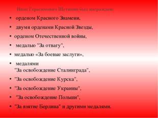 Иван Герасимович Щетинин был награжден: орденом Красного Знамени, двумя орде