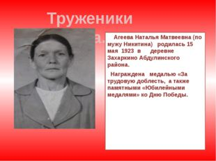 Агеева Наталья Матвеевна (по мужу Никитина) родилась 15 мая 1923 в деревне З
