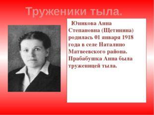 Юникова Анна Степановна (Щетинина) родилась 01 января 1918 года в селе Натал