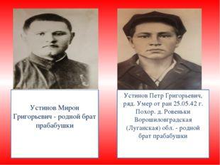Устинов Мирон Григорьевич - родной брат прабабушки Устинов Петр Григорьевич,