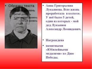 Анна Григорьевна Лукьянова. Всю жизнь проработала в колхозе. У неё было 5 дет
