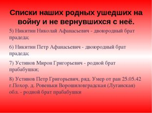 5) Никитин Николай Афанасьевич - двоюродный брат прадеда; 6) Никитин Петр Афа