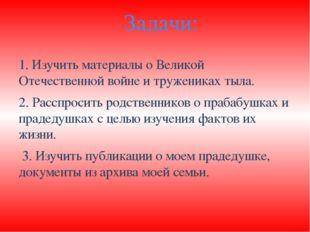 1. Изучить материалы о Великой Отечественной войне и тружениках тыла. 2. Расс