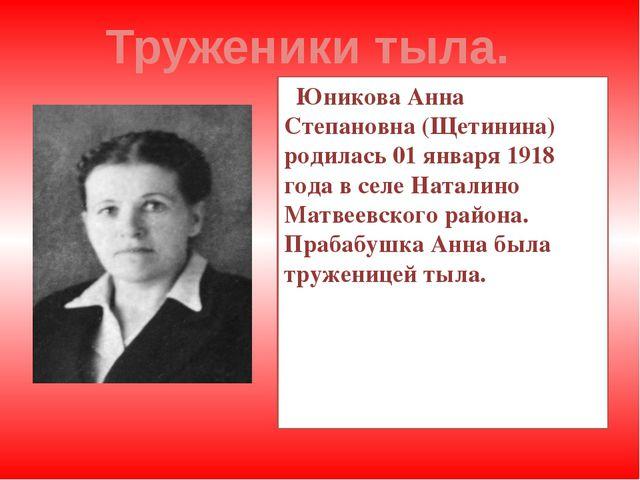 Юникова Анна Степановна (Щетинина) родилась 01 января 1918 года в селе Натал...